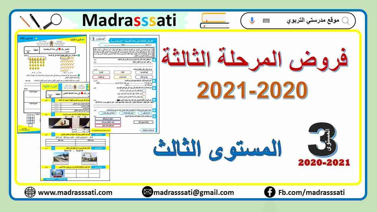 فروض المستوى الثالث - المرحلة الثالثة 2020-2021