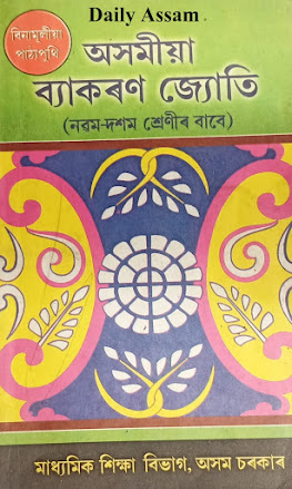 Class 9 & 10 Assamese Grammar Cover Photo