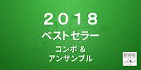 2018年のベストセラー商品 コンボ&アンサンブル カテゴリー