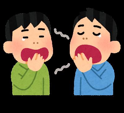 あくびがうつる人のイラスト