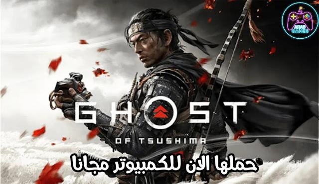 كيفية تنزيل لعبة Ghost of Tsushima