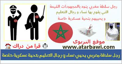 في عز الأزمة ... رجل سلطة مغربي يحيي نساء و رجال التعليم بتحية عسكرية خاصة