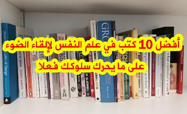 10 كتب في علم النفس