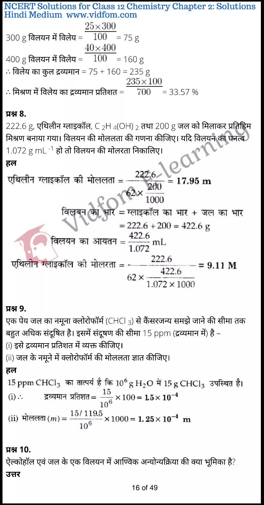 class 12 chemistry chapter 2 light hindi medium 16