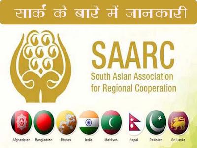 सार्क क्या है | SAARC Kya Hai | सार्क के उद्देश्य क्या है