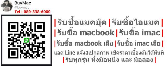 เช็คราคา รับซื้อ MacBook iMac ที่นี่ มีราคาหน้าเว็บ   Line ID : @buymac : โทร 089-338-6000  : www.รับซื้อแมคบุ๊ค.com