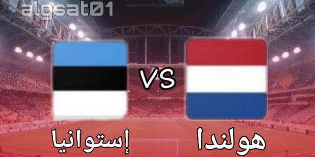 هولندا ضد إستونيا  ,هولندا و إستونيا , هولندا vs إستونيا  ,هولندا , إستونيا  , يورو2020 , هولندا , استوانيا