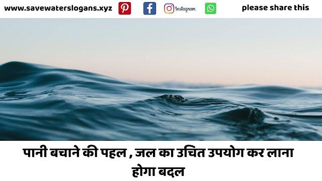 Save Water Slogans Hindi 5
