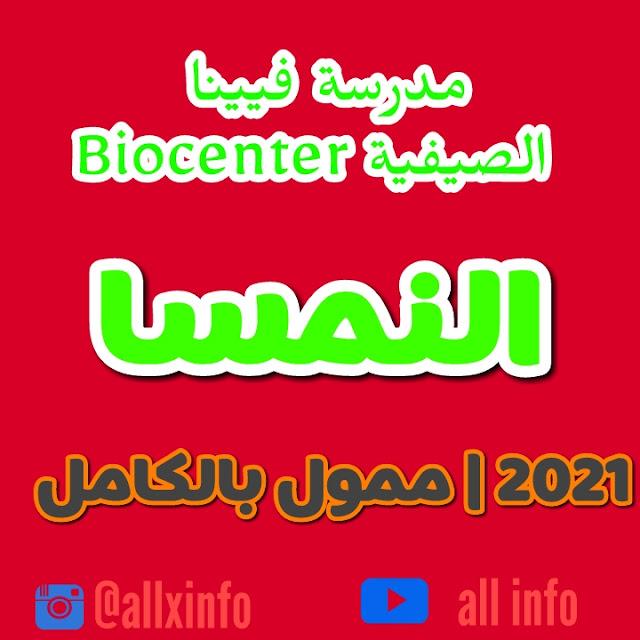 مدرسة فيينا Biocenter الصيفية 2021 النمسا | ممول بالكامل