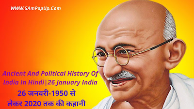 Ancient And Political History Of India In Hindi | 26 January India