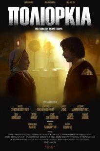 Πολιορκία / Poliorkia (2019) ταινιες online seires xrysoi greek subs