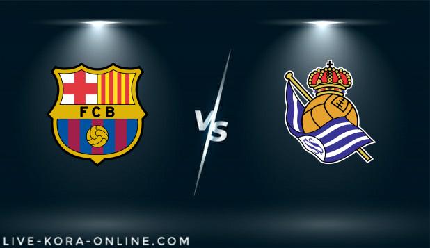 مشاهدة مباراة  ريال سوسيداد وبرشلونة بث مباشر اليوم بتاريخ 21-03-2021 في الدوري الاسباني