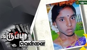 Karuppu Vellai 18-09-2016 Young girl found dead at home mysteriously. Is husband the murderer?