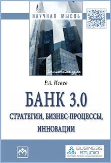 банк 3.0 книга (банк будущего)
