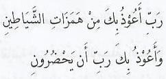 TAZKIRAH: Doa sebelum solat