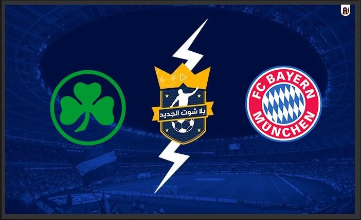 نتيجة مباراة بايرن ميونخ وغرويتر فورت اليوم 2021/9/24 في الدوري الالماني