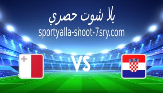 مشاهدة مباراة كرواتيا ومالطة بث مباشر اليوم 30-3-2021 تصفيات كأس العالم