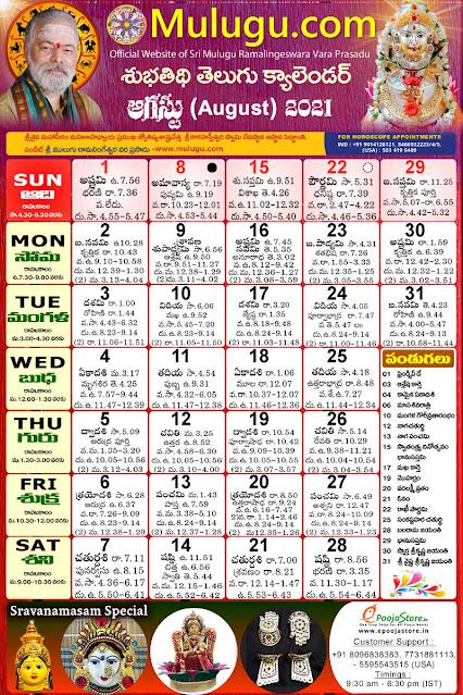 Subhathidi Telugu Calendar 2021 August (Mulugu Ramalingeswara)