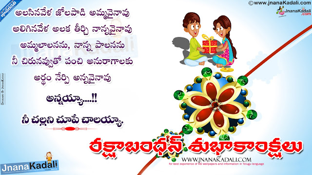 rakshabandhan greetings in telugu, rakhi telugu kavithalu, rakshabandhan greetings for brother