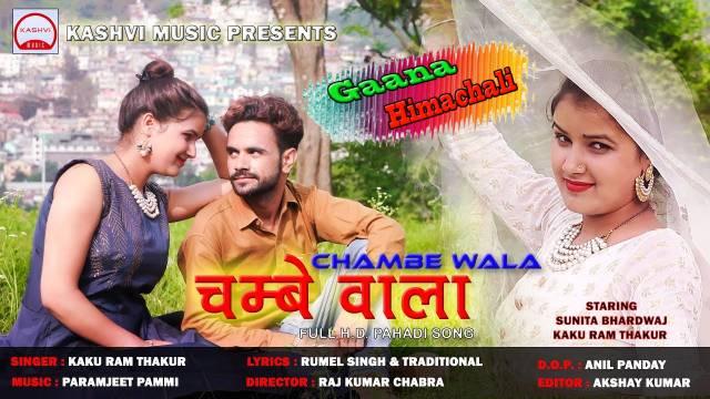 Chambe Wala Song Mp3 Download - Kaku Ram Thakur