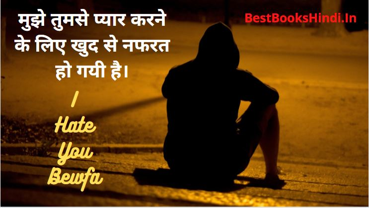 120 I Hate You Status Caption Quotes Shayari In Hindi For Whatsapp Fb Instagram