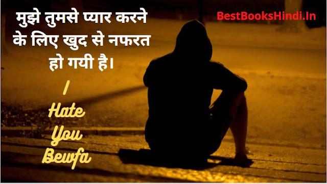 120 I Hate You Status Caption Quotes Shayari In Hindi For Whatsapp Fb Instagram