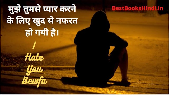 120 I Hate You Status Caption Quotes In Hindi For Whatsapp