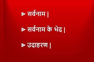 sarvanam-ki-paribhasa