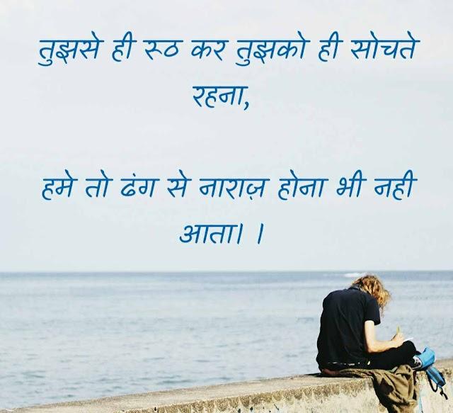 तुझसे ही रूठ कर तुझको ही सोचते रहना - Two line Shayari