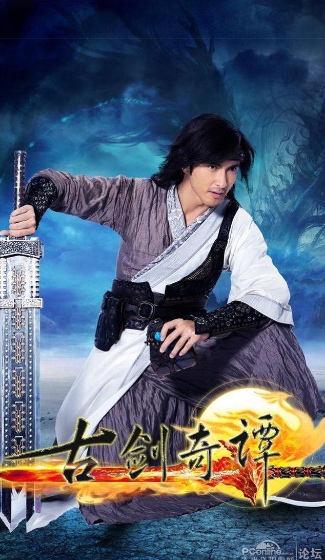 Gao Weiguang in Sword of Legends 2014 Chinese xianxia