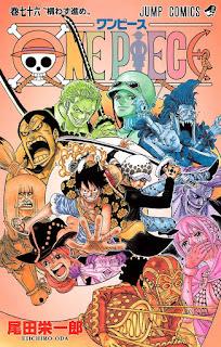 ワンピース コミックス 第76巻 表紙 | 尾田栄一郎(Oda Eiichiro) | ONE PIECE Volumes