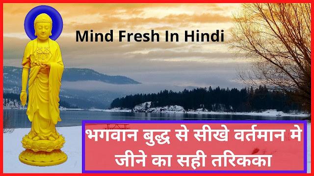भगवान् गौतम बुद्ध से सीखे वर्तमान में जीने का सही तरिकका