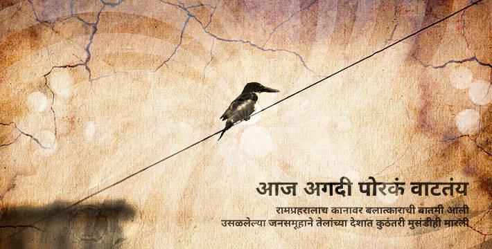 आज अगदी पोरकं वाटतंय - मराठी कविता | Aaj Agadi Poraka Vattay - Marathi Kavita