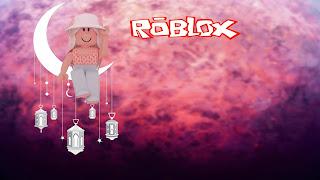 صور روبلكس لرمضان
