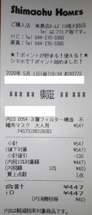 島忠 ホームズ川崎大師店 2020/5/1 マスク購入のレシート