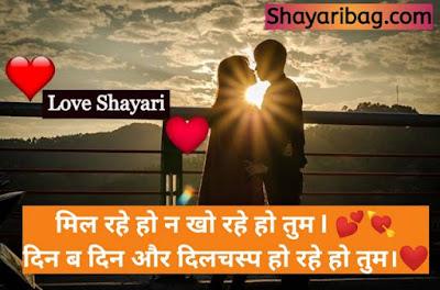 Best Love Shayari In Hindi Photo