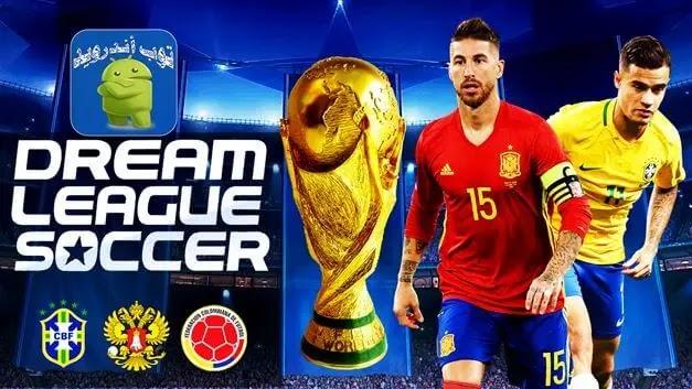 تحميل لعبة دريم ليج 18 مود كأس العالم روسيا مهكرة (امول) اخراصدار|| جميع اللاعبين طاقتهم 100%
