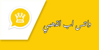 تنزيل وتحديث واتساب الذهبي ابوعرب WhatsApp Gold آخر إصدار برابط مباشر
