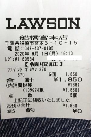 ローソン 船橋宮本店 2020/6/1 のレシート