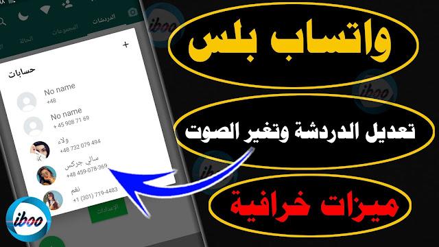 تحميل واتساب الذهبي تحميل واتساب بلس ابو عرب 2021