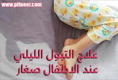 علاج التبول الليلي عند الاطفال او التبول اللاارادي-pitneer