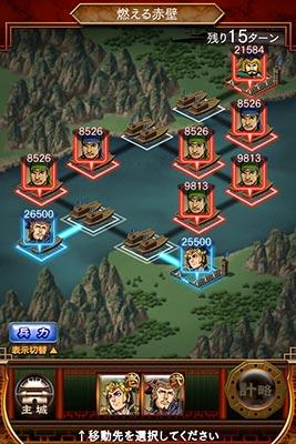『三国志ロワイヤル』 戦略マップ