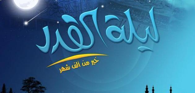 العشر الأواخر وليلة القدر فضائل وخصائص هذه الأيام - تفاصيل مهمة حول العشر الأواخر من رمضان وليلة القدر؟