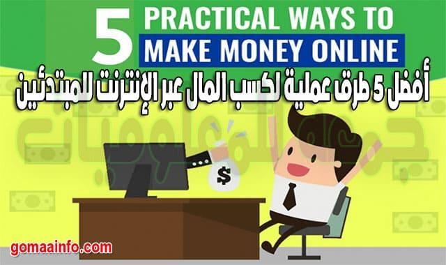 أفضل 5 طرق عملية لكسب المال عبر الإنترنت للمبتدئين | make money online for beginners