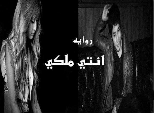 رواية إنتي ملكي - دينا عماد