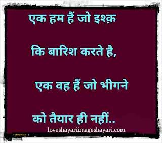 Hindi me love shayari
