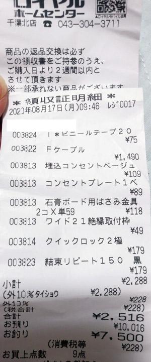 ロイヤルホームセンター 千葉北店 2020/8/17 のレシート