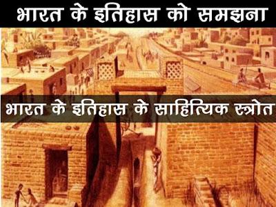 भारतीय इतिहास के गैर साहित्यिक स्रोत |Non-literary sources of Indian History