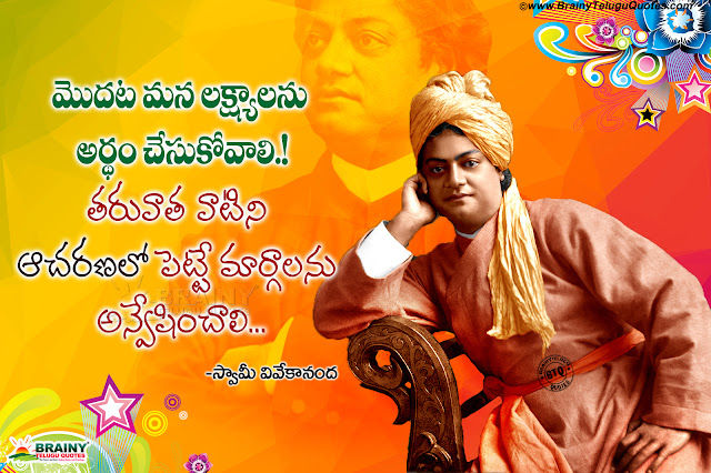 telugu quotes, swami vivekananda messages, best vivekananda speeches in telugu, telugu online motivational sayings