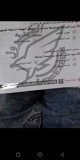 للأسف تداول صور مسربة من امتحان اللغة العربية الثانوية العامة 2021